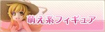 萌え系フィギュア