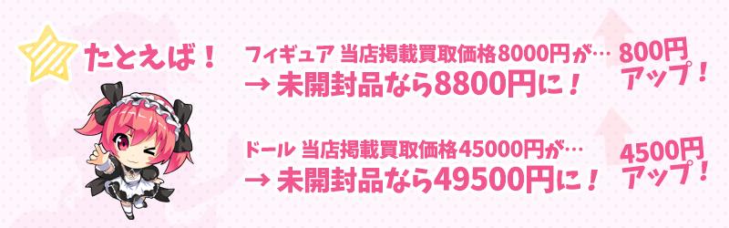 10,000円のお品でも、未開封なら11,000円で買取いたします